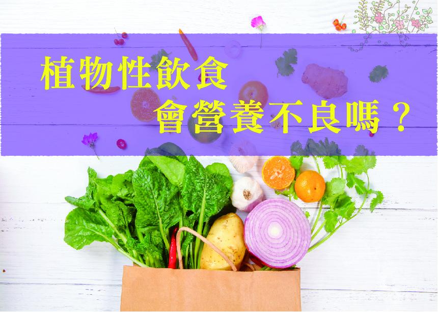 植物性營食